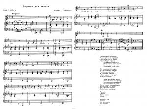 """Песня """"Зарядка для хвоста"""": ноты"""