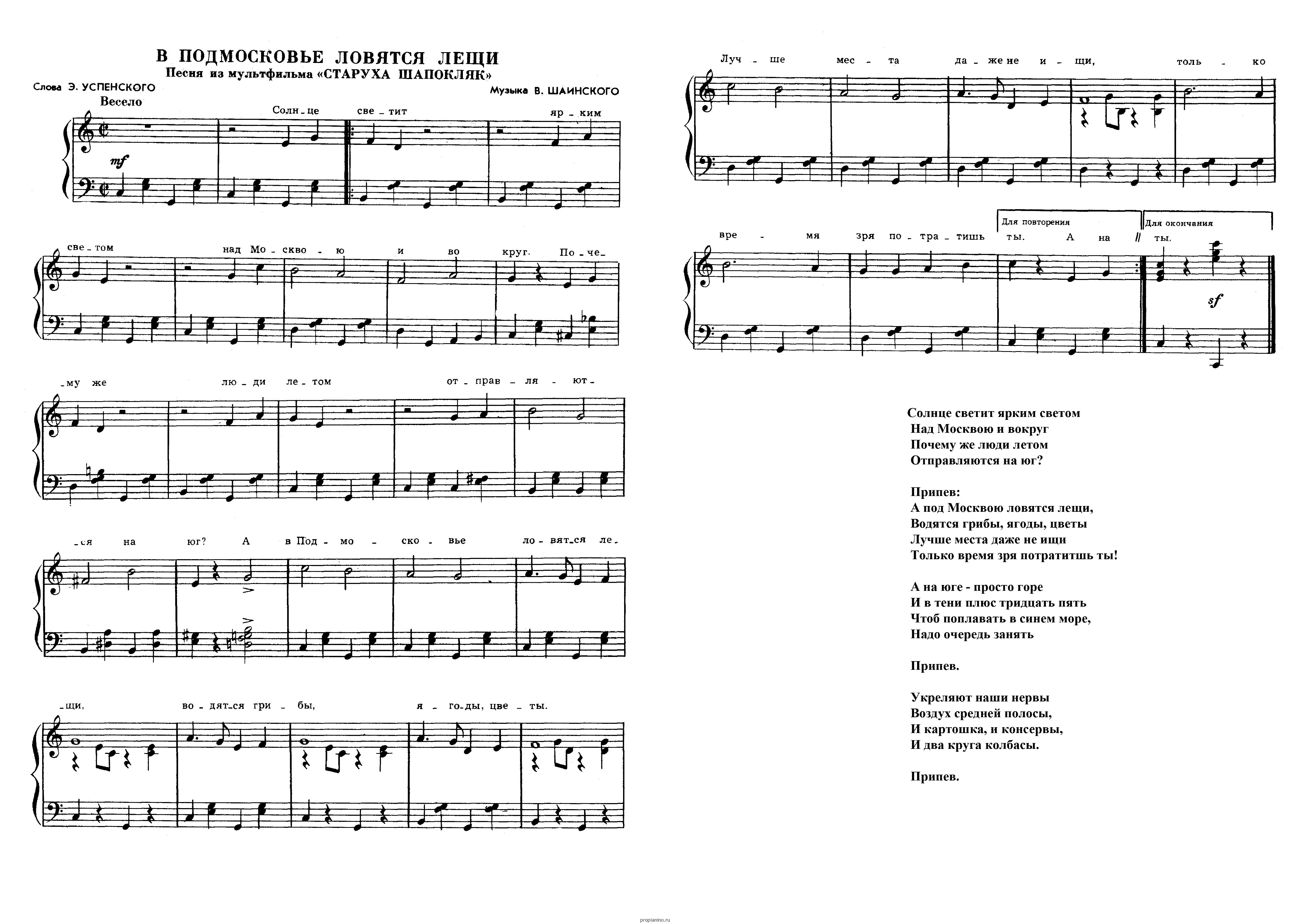 Скачать мелодию песенки чебурашки
