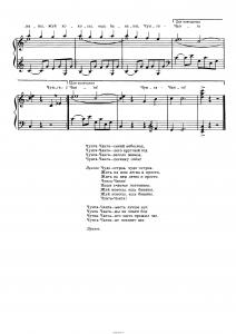 """Песня """"Чунга-чанга"""" из мультфильма """"Катерок"""": ноты"""