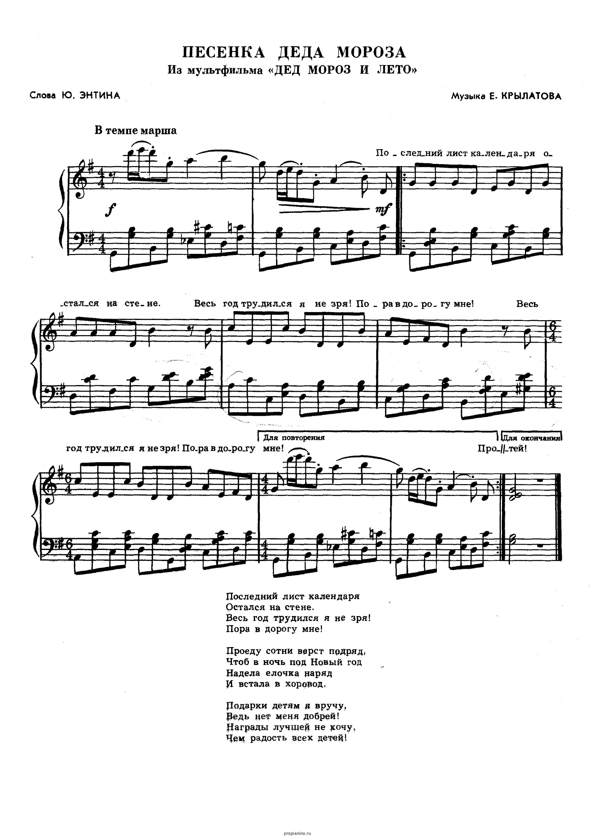 Музыка из открытки ноты 28
