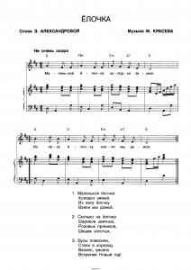 """Песня """"Маленькой елочке холодно зиой"""": ноты"""