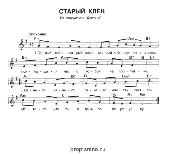 МИНУСОВКА СТАРЫЙ КЛЕН MP3 СКАЧАТЬ БЕСПЛАТНО