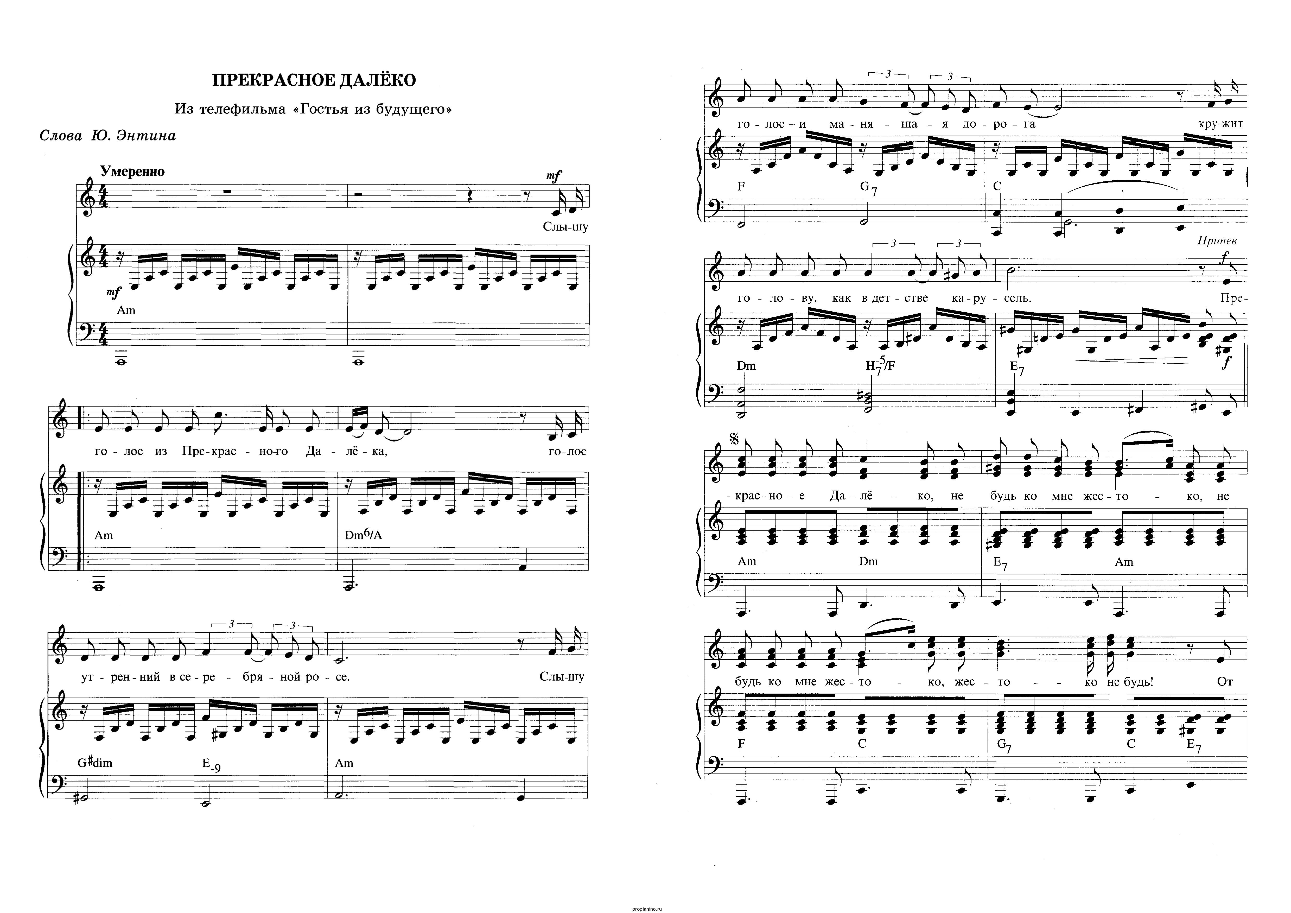 рисунки могут прекрасное далеко ноты для фортепиано фото велел