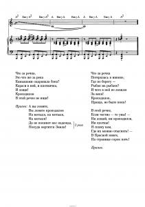 """Песня """"А вы ловите крокодилов"""" В. Шаинский: ноты"""