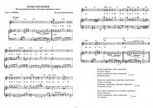 """Песня """"Белые кораблики"""" В. Шаинский: ноты"""