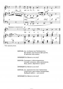 """Песня """"Дуэ короля и принцессы"""" из мультфильма """"По следам Бременских музыкантов"""" : ноты"""