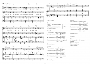 """Песня """"Игра"""" В. Шаинский: ноты"""