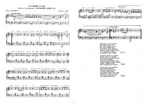 """Песня """"О Робин Гуде"""" из мультильма """"Отважный Робин Гуд"""": ноты"""