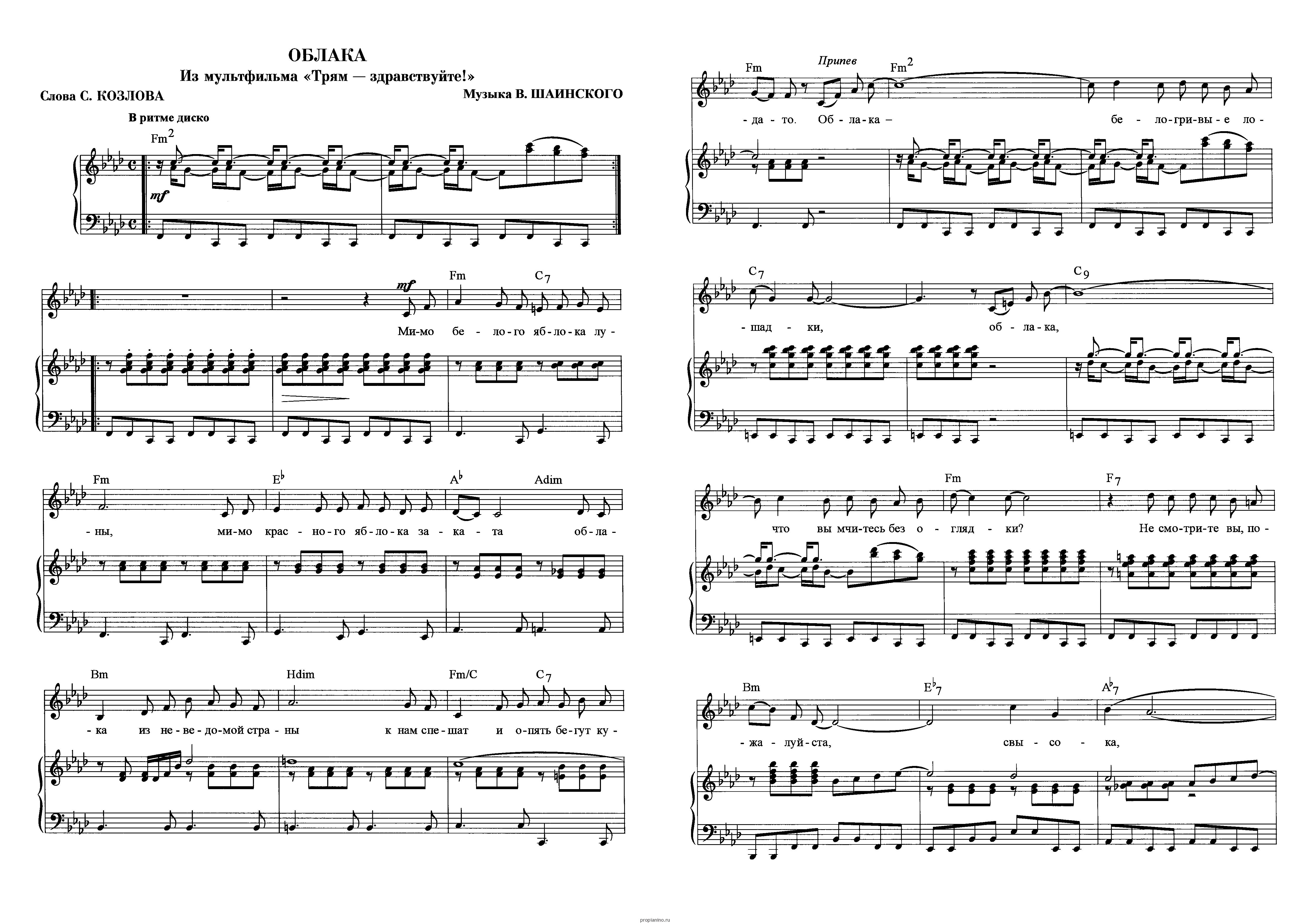 Ноты для фортепиано песен из мультфильмов дисней на русском