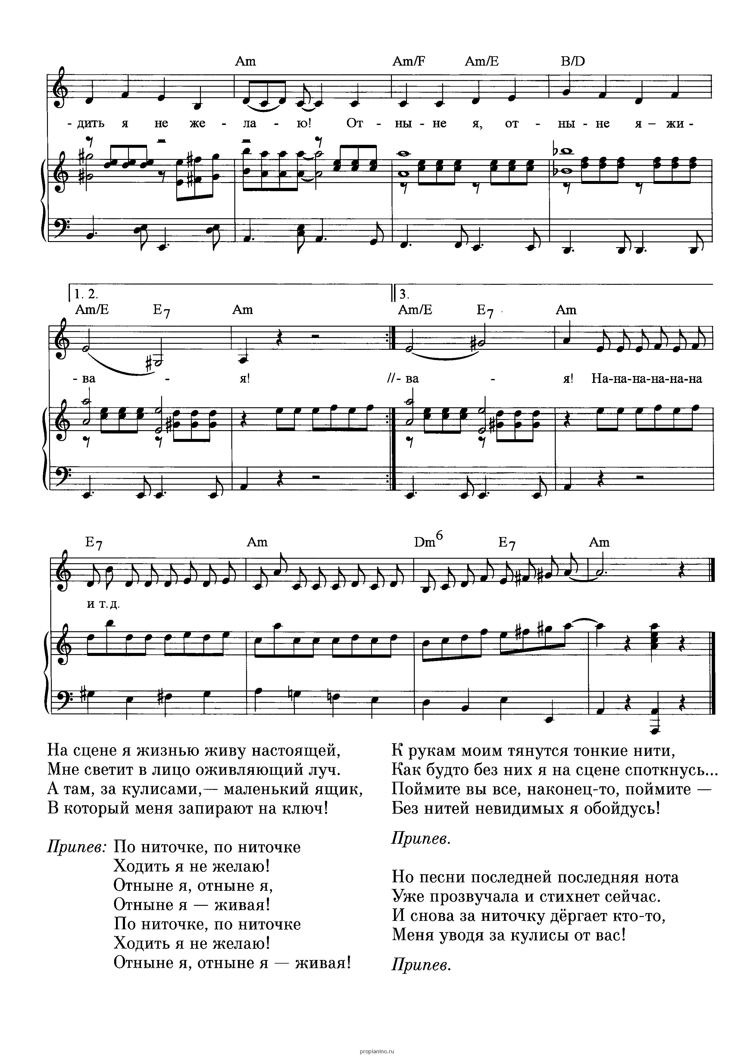 ПЕСНЯ ПО НИТОЧКЕ СКАЧАТЬ БЕСПЛАТНО