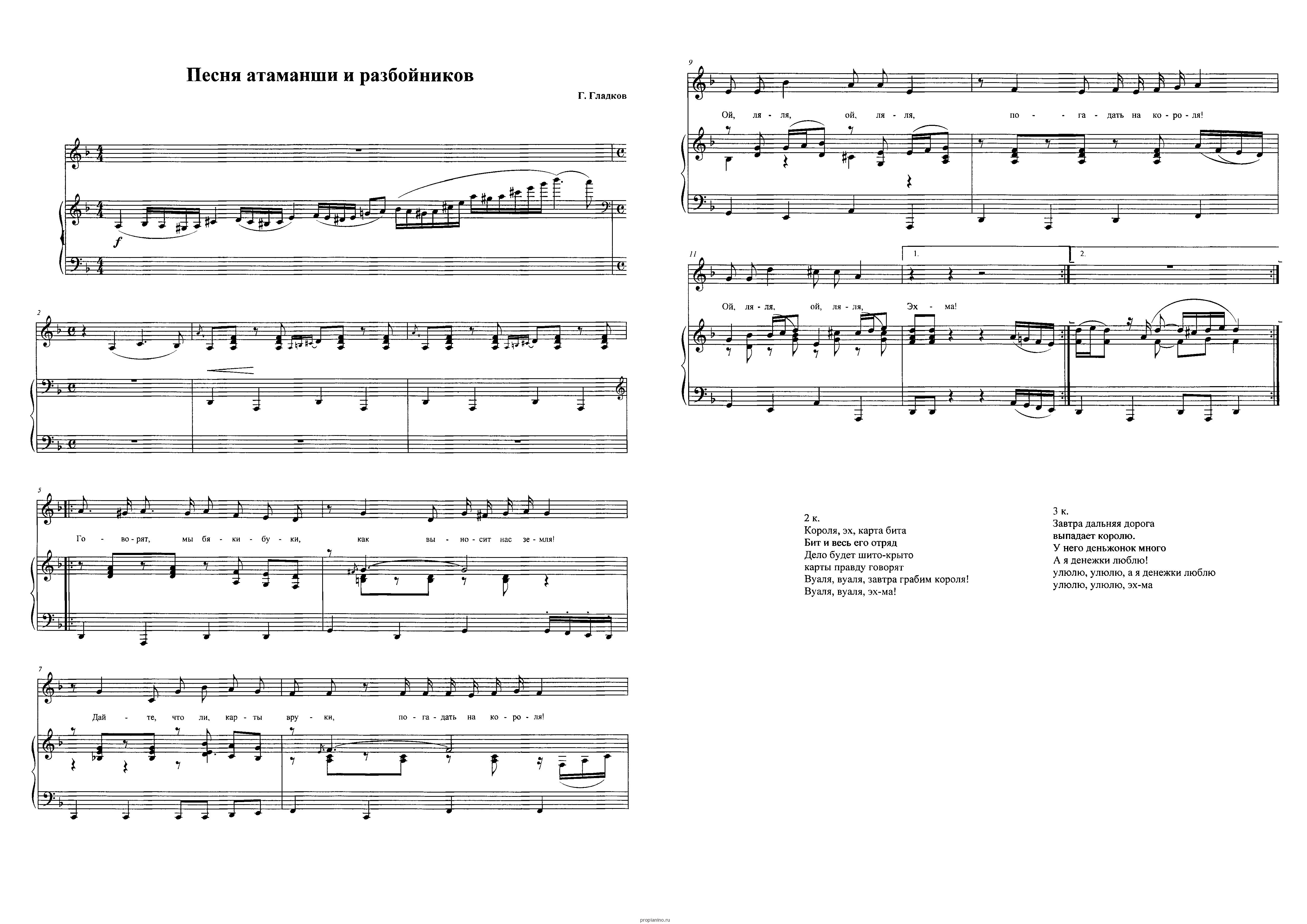 песня бременские музыканты текст