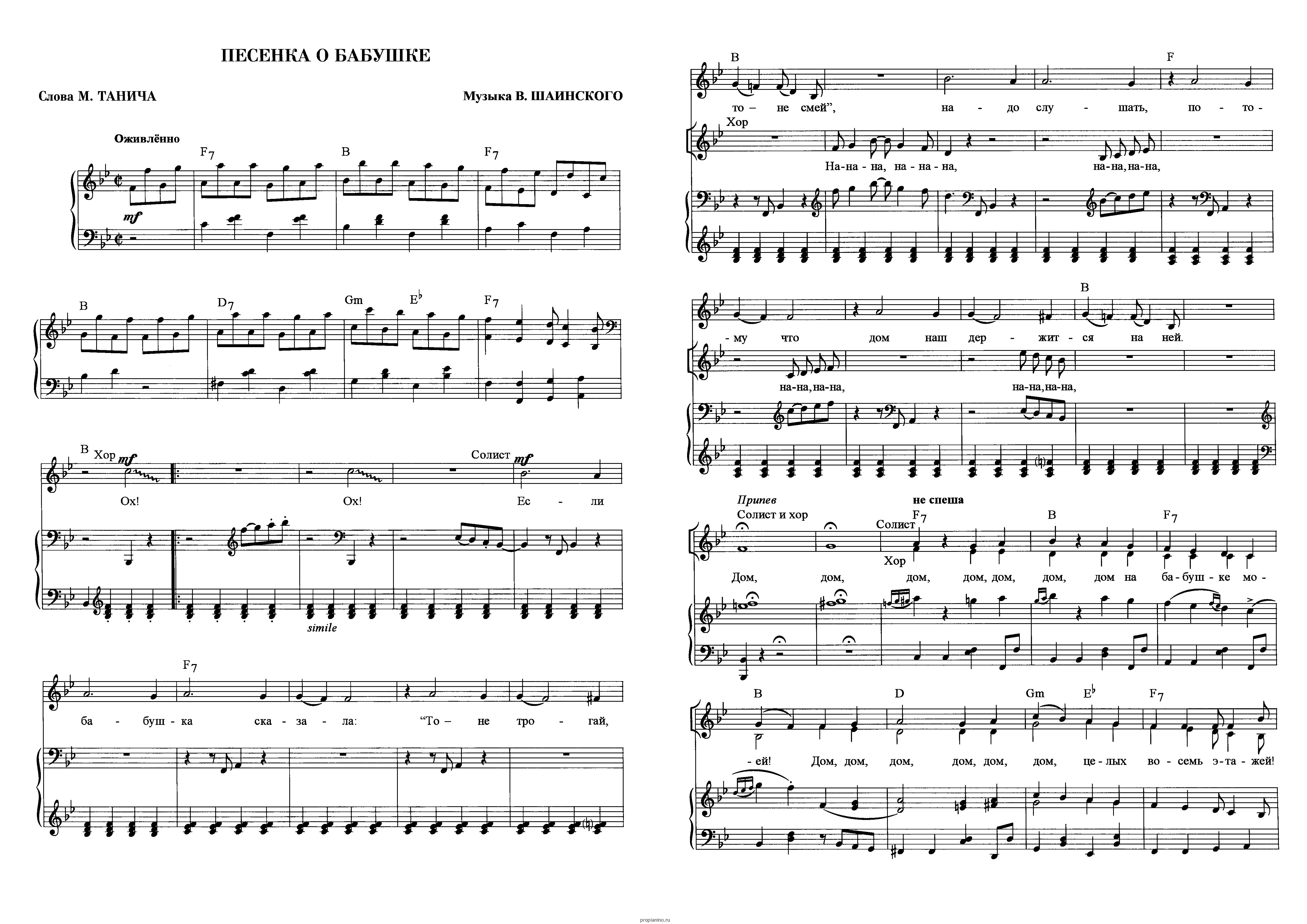 ПЕСНЯ СУПЕР БАБУШКА КНОРОЗОВОЙ СКАЧАТЬ БЕСПЛАТНО