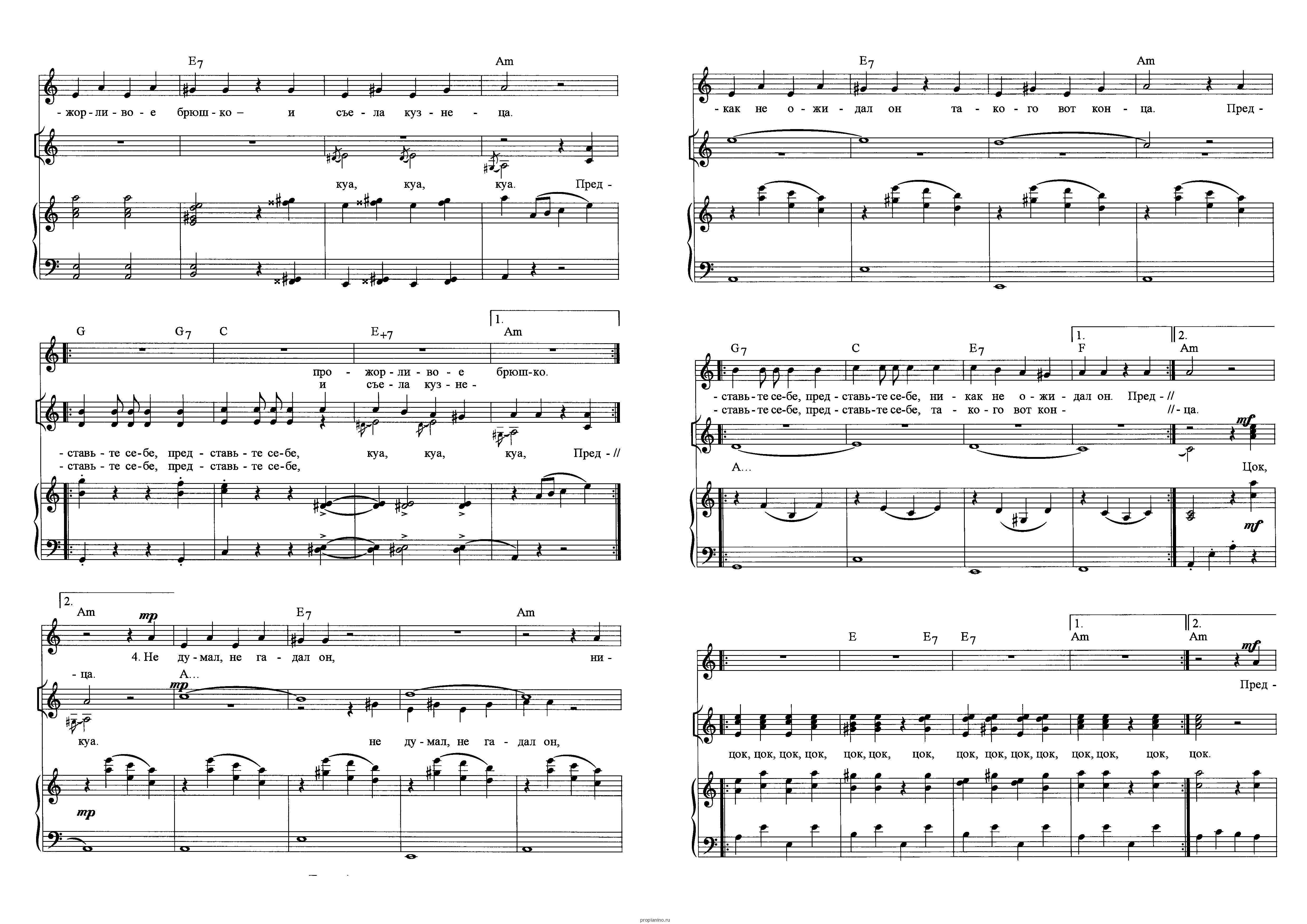 Песенка в траве сидел кузнечик аккорды - 496