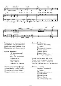 """Песня """"Детство"""" В. Шаинский: ноты"""
