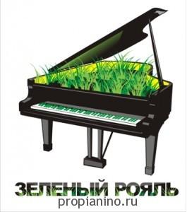 """Стихотворение """"Зеленый рояль"""""""