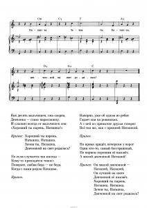 """Песня """"Хороший ты парень, Наташка"""" В. Шаинский: ноты"""