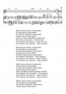 """Песня """"Вместе весело шагать"""" В. Шаинский: ноты"""
