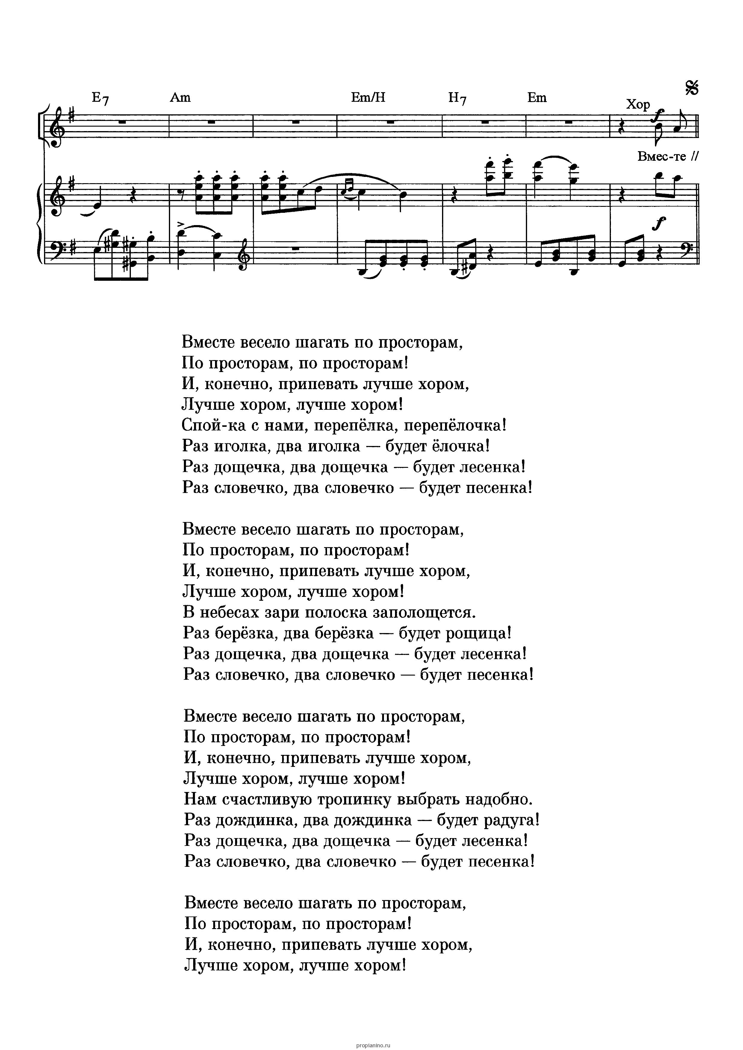 текст песни вместе весело