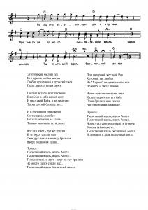 """Песня """"Беспечный ангел"""" группа """"Ария"""": ноты"""
