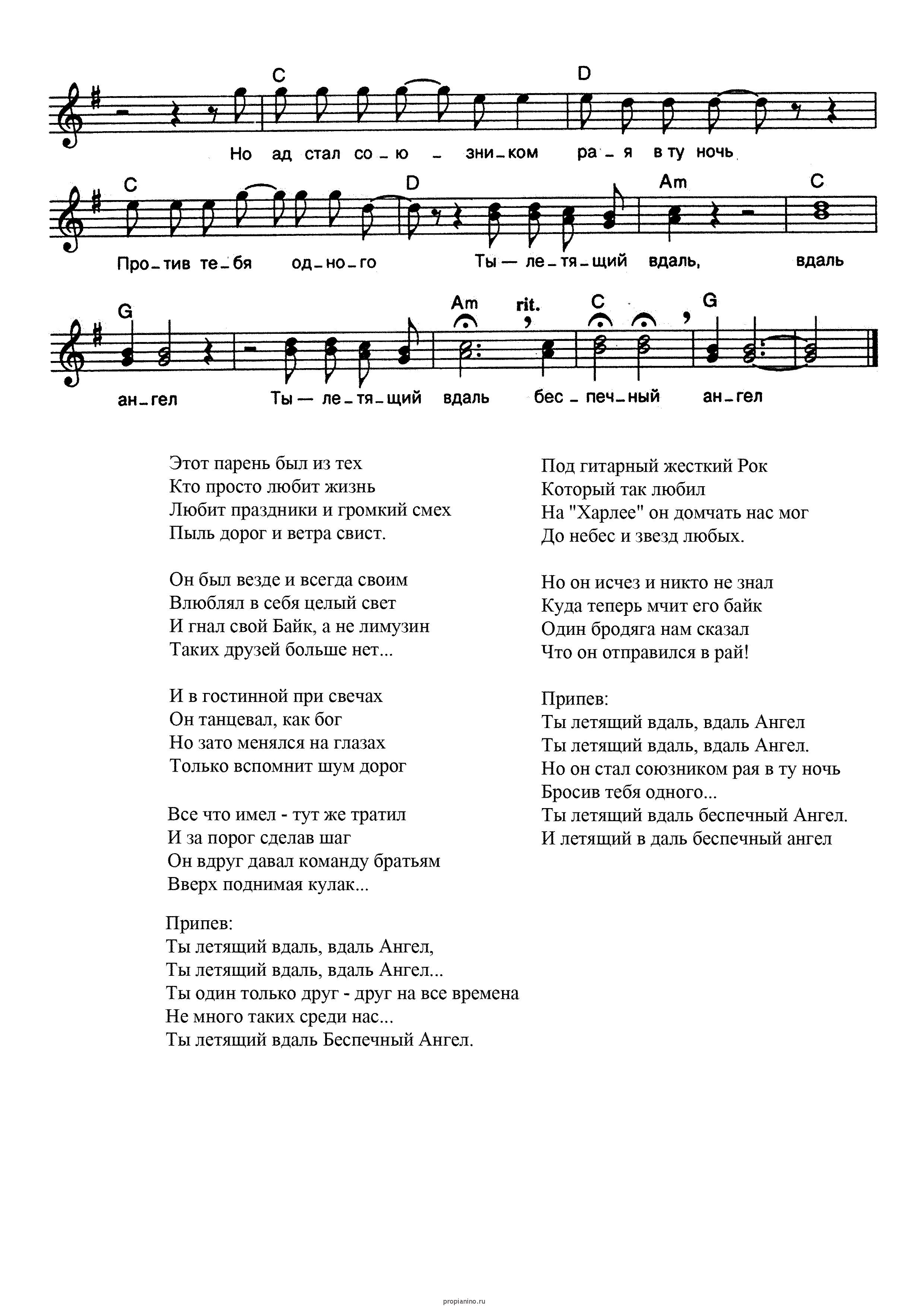 Рейсинг свободные линии слова песни статьи зависимости характера