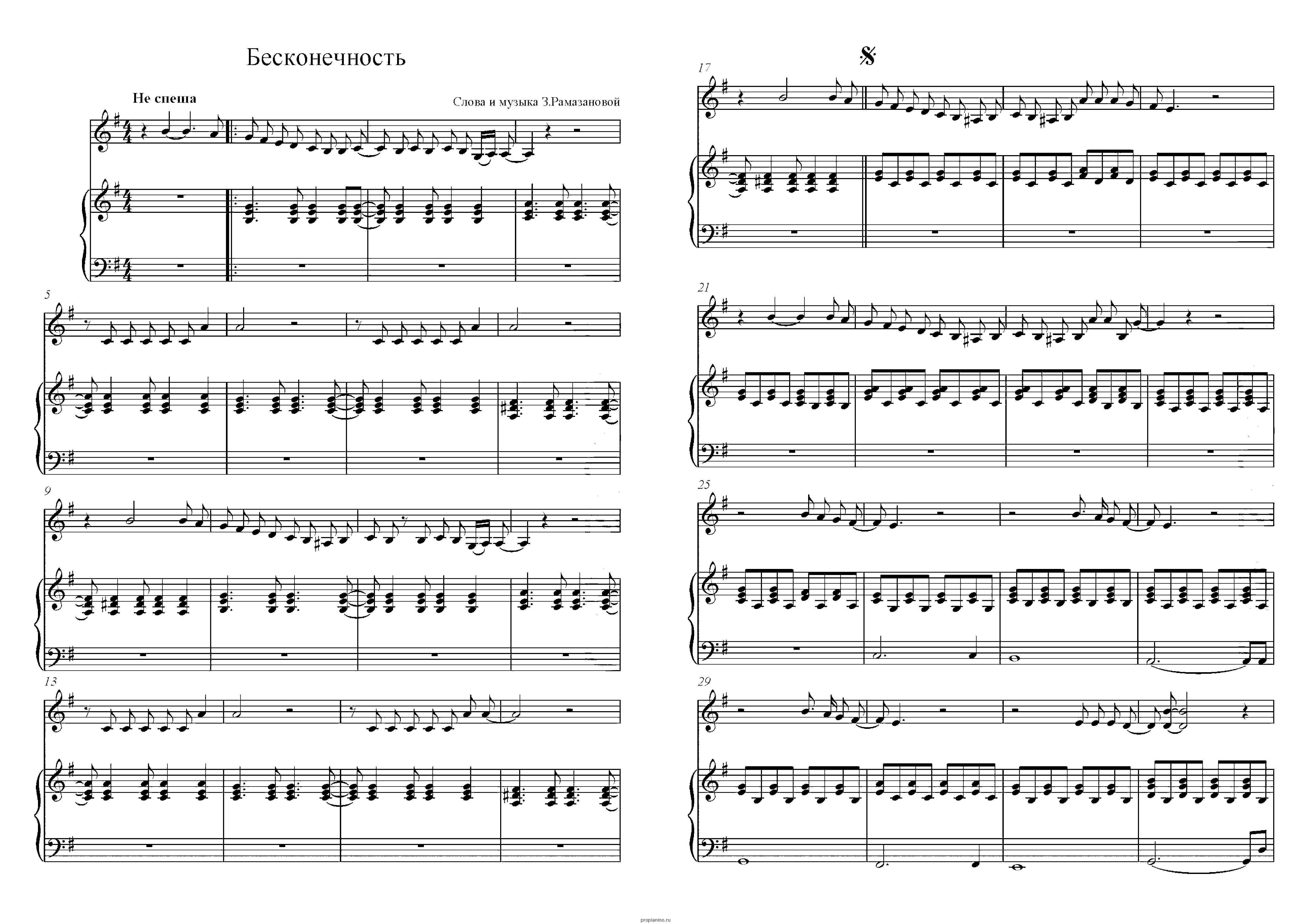 ноты для фортепиано песни