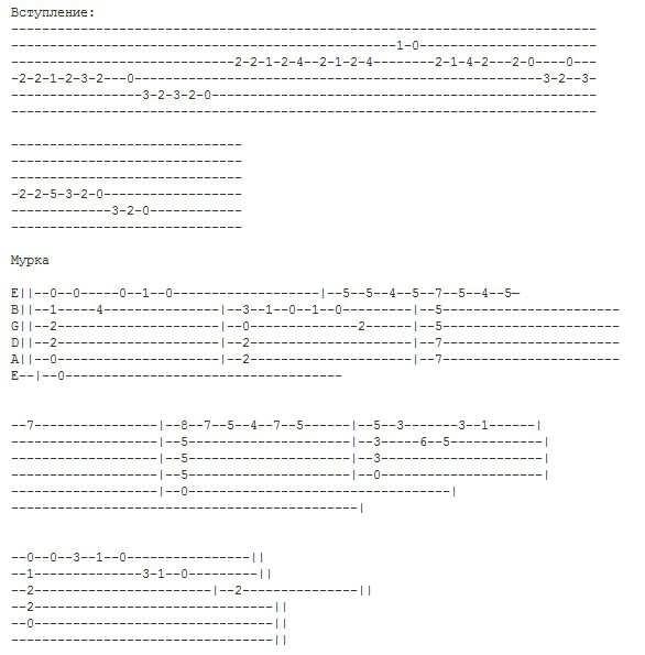 мурка ноты для аккордеона