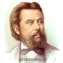 М. Мусоргский