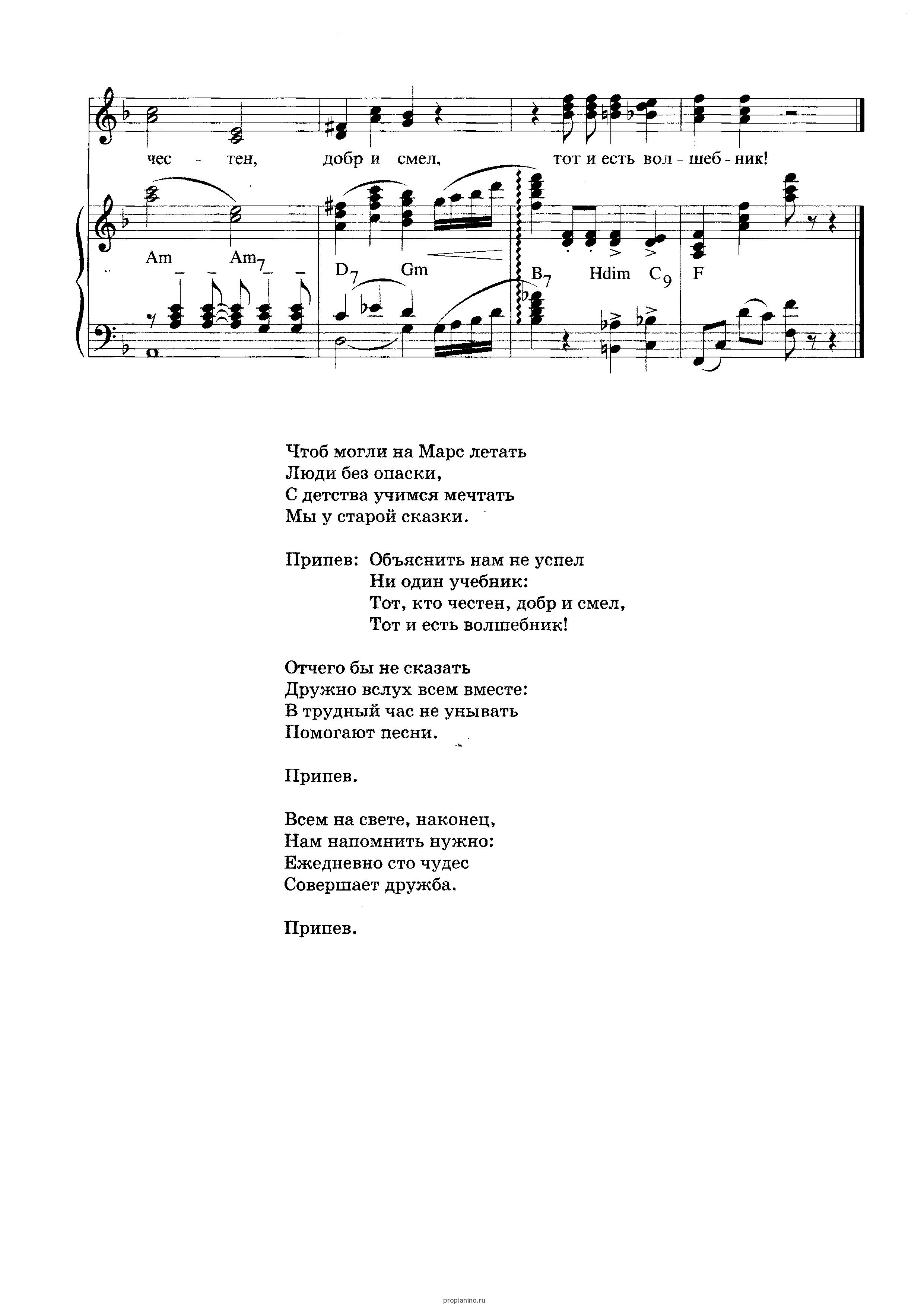 Минус песня о волшебниках