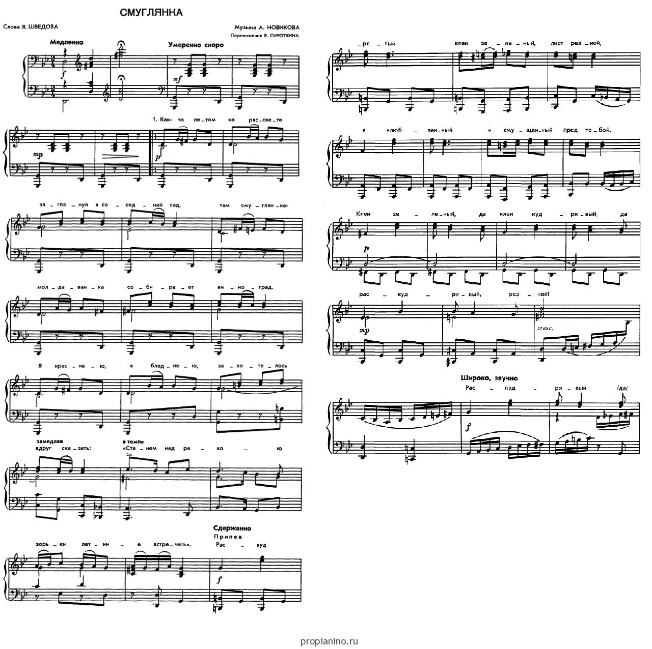 НОТЫ ПЕСНИ СМУГЛЯНКА ДЛЯ ФОРТЕПИАНО СКАЧАТЬ БЕСПЛАТНО