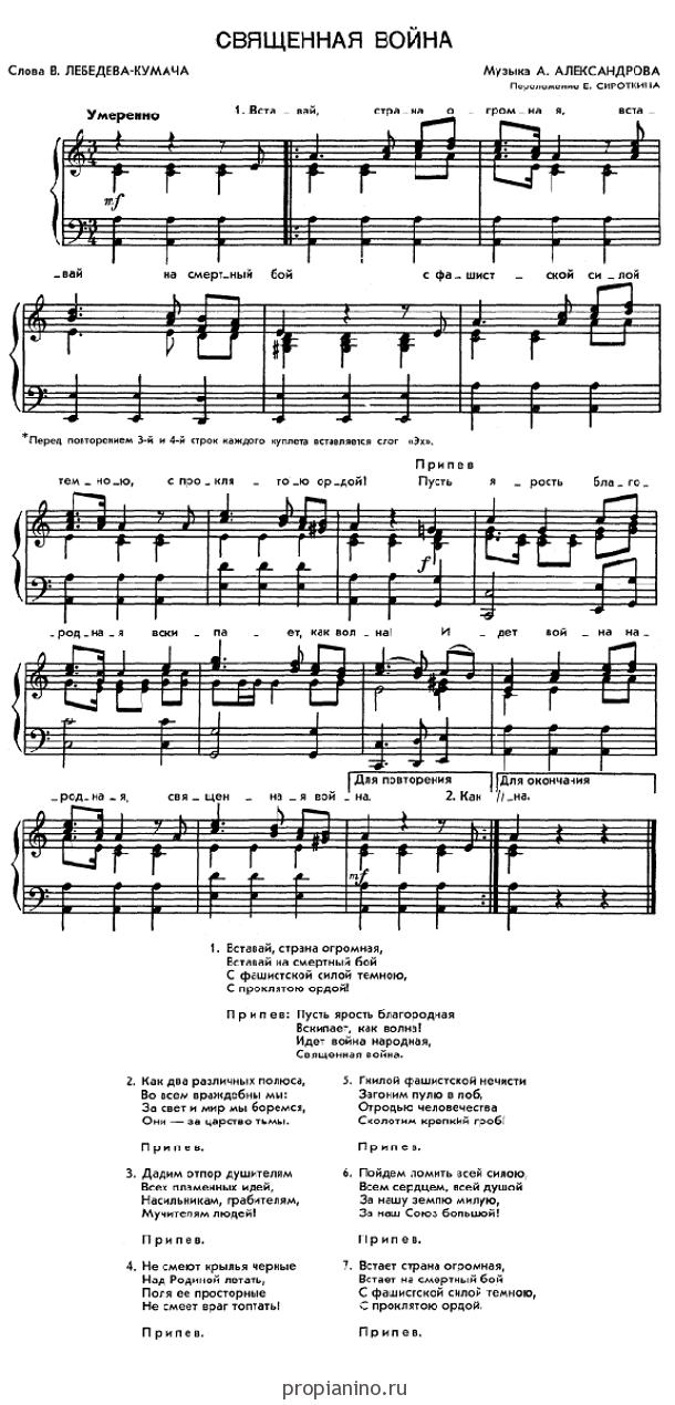 Ноты песен о войне