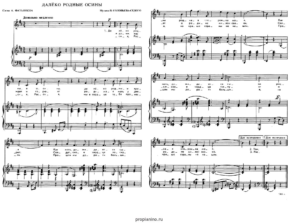 Ноты песни Великой Отечественной войны