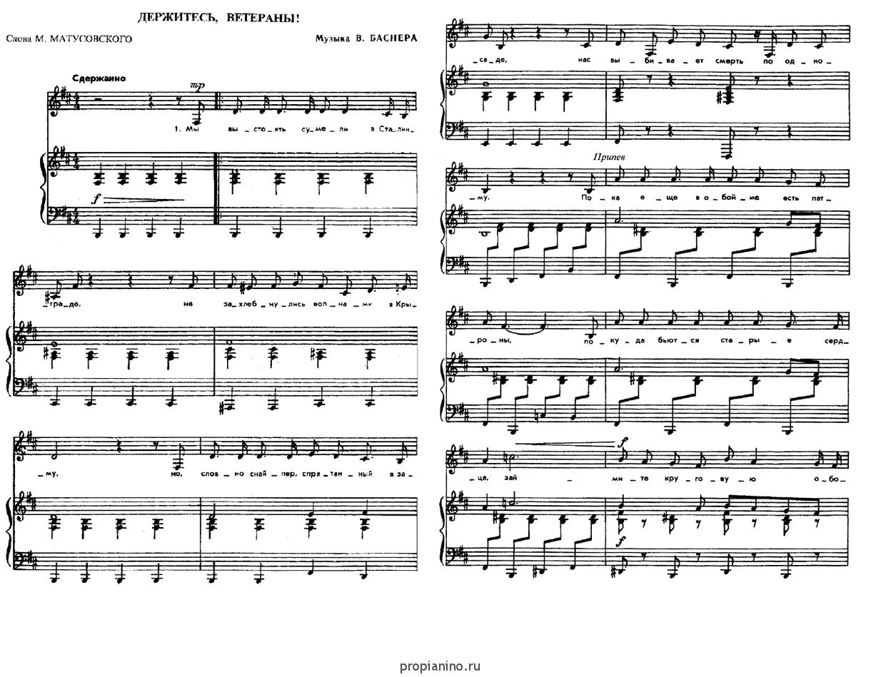 soldati-minuvshey-voyni-tekst