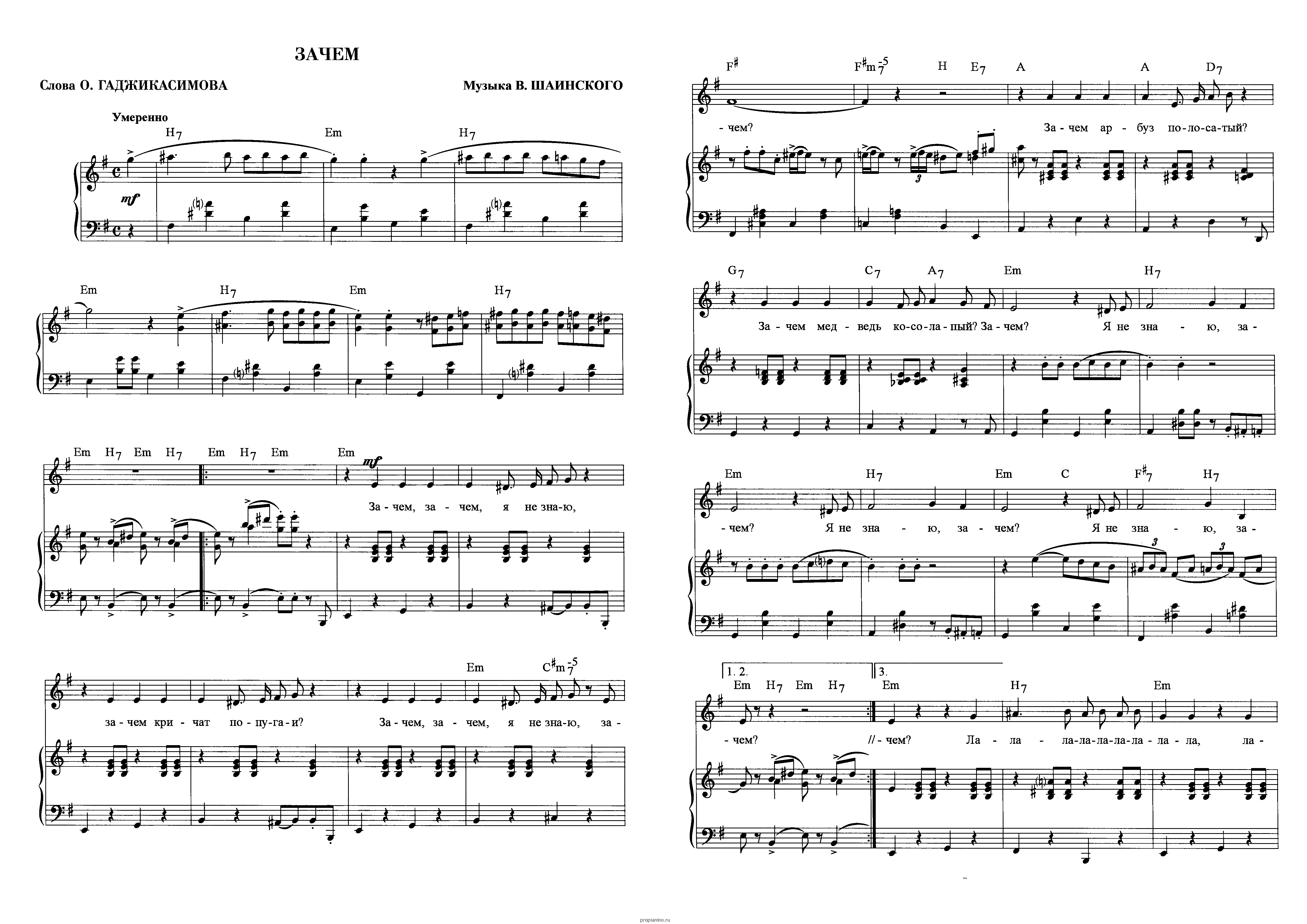 """Песня """"Зачем"""" В. Шаинского: ноты"""