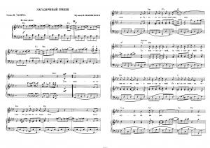 """Песня """"Загадочный грипп"""" В. Шаинского: ноты"""