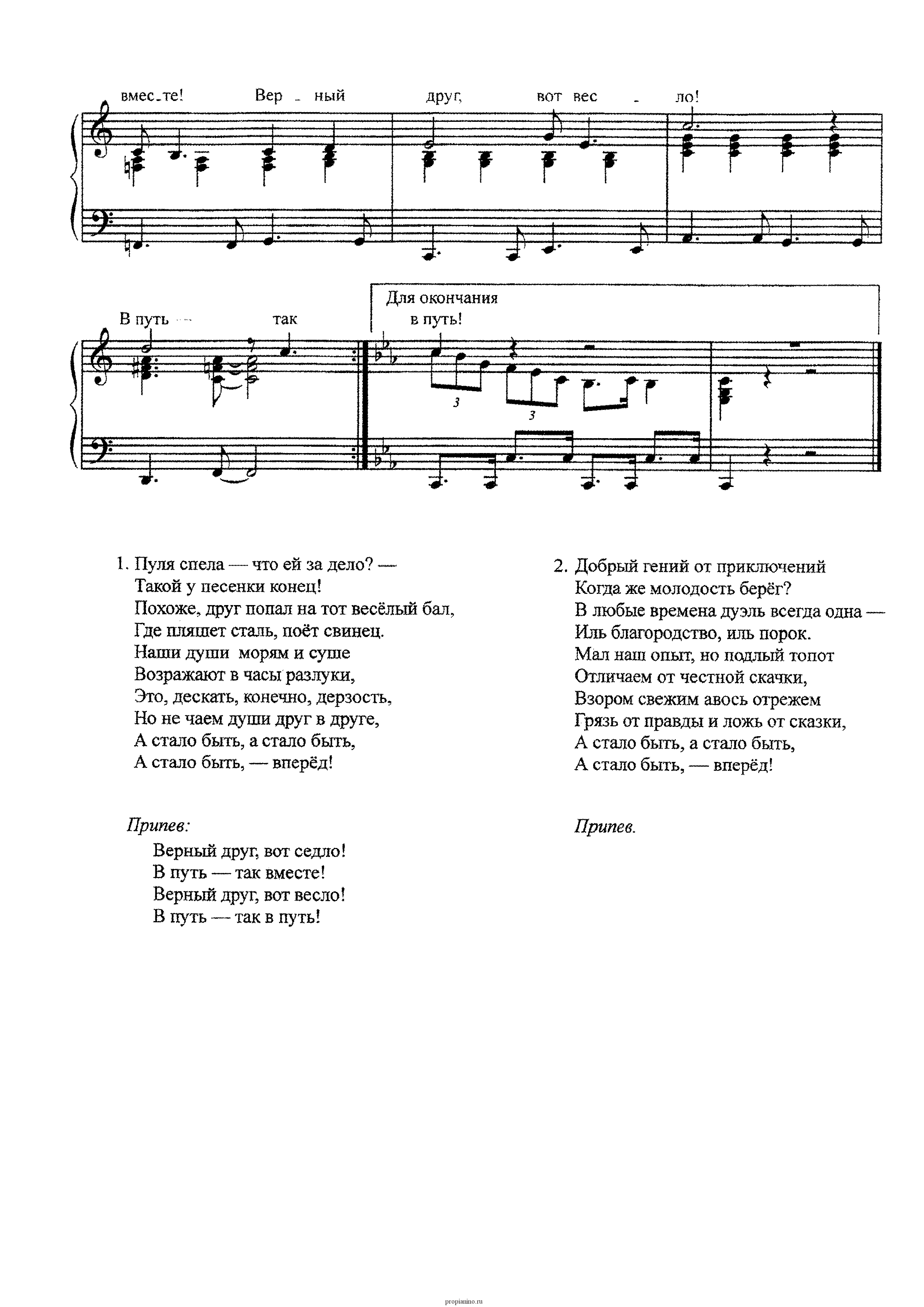 Гардемарины вперед песни разлука текст