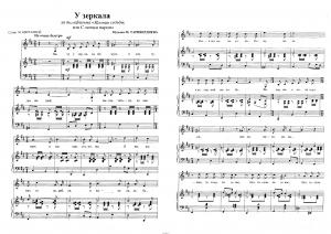 """Песня """"У зеркала"""" из фильма """"Ирония судьбы или с легким паром"""": ноты"""