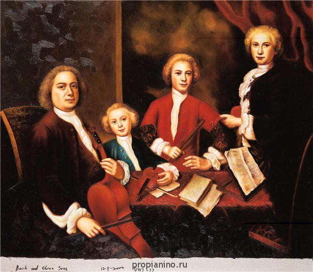 Бах среди семьи