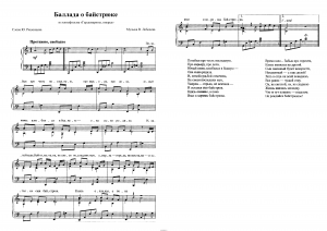 """Песня """"Баллада о байстрюке"""" из фильма """"Гардемарины, вперед!"""": ноты"""