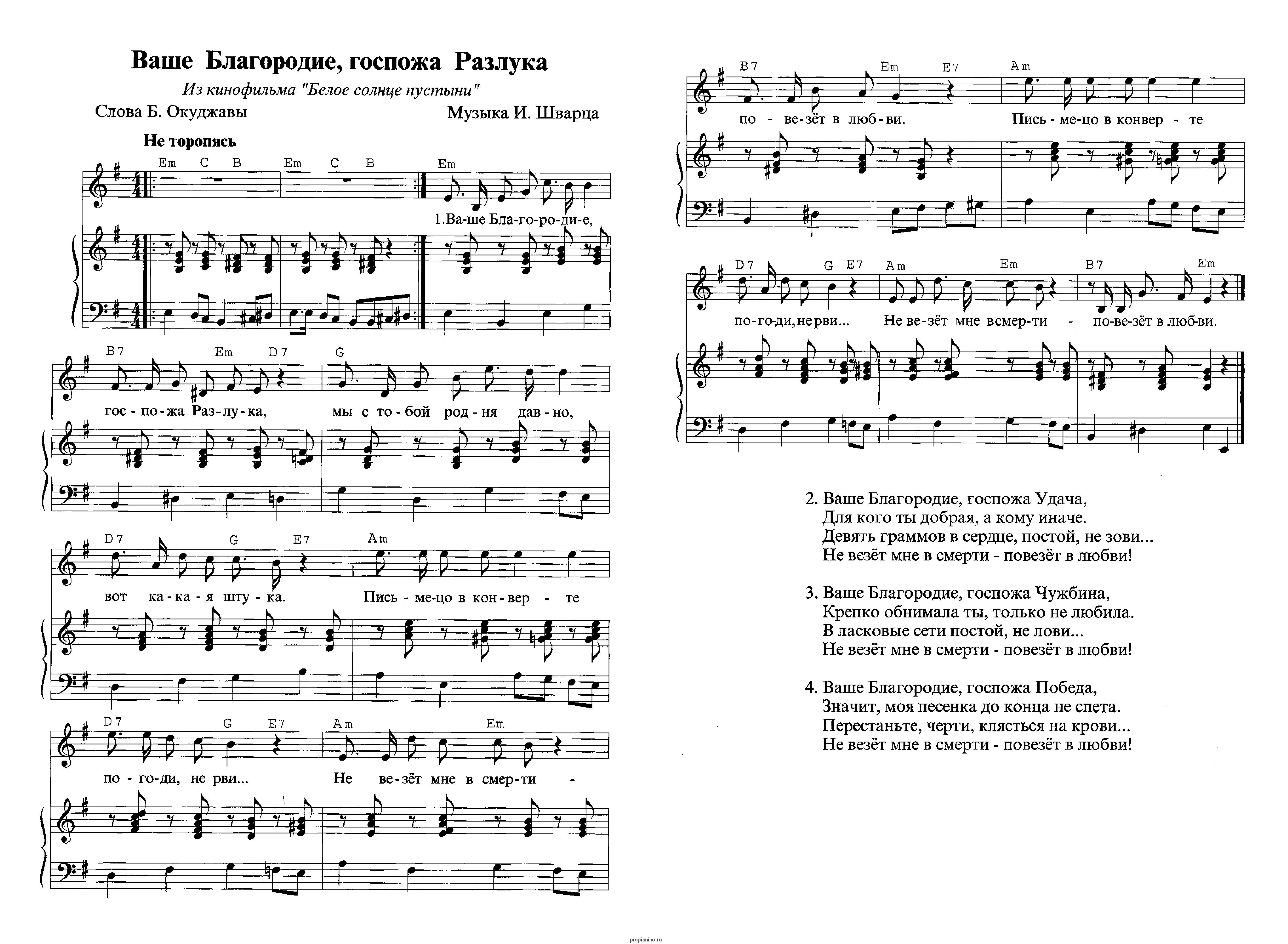 ноты для фортепиано красивые мелодии картинки