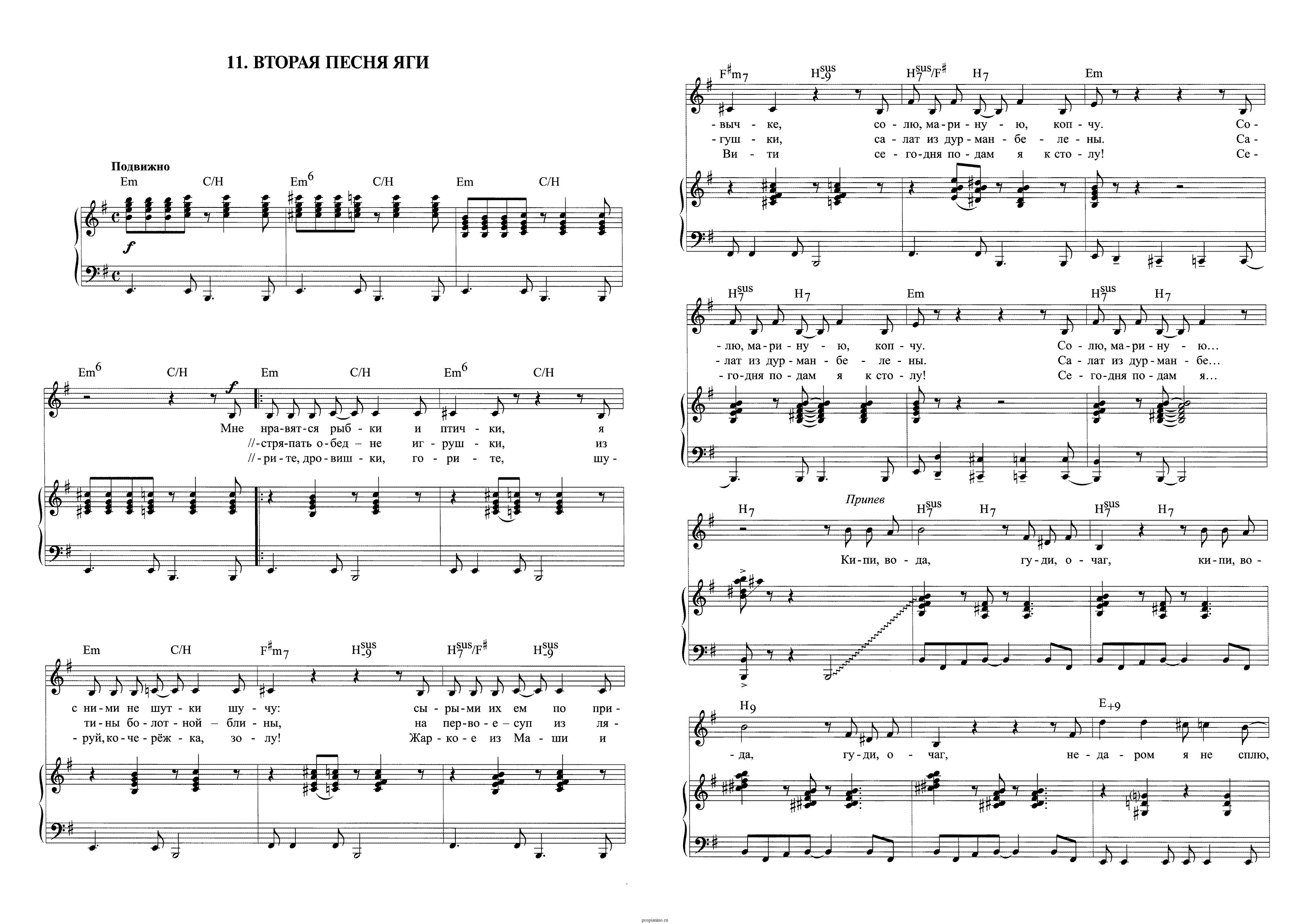 pesni-pro-telok