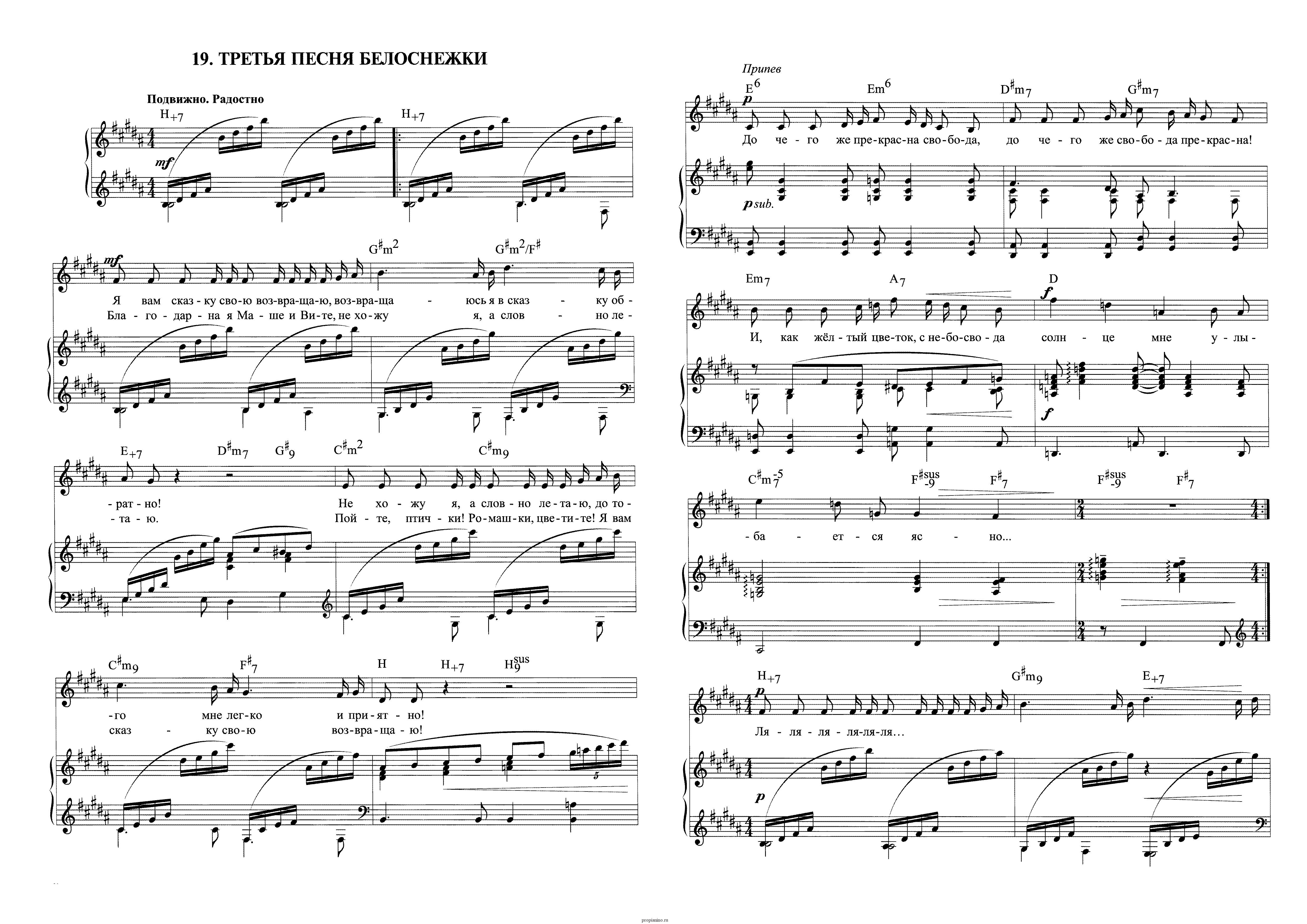 """""""Вторая песня Белоснежки"""" из фильма """"Маша и Витя против диких гитар"""": ноты"""
