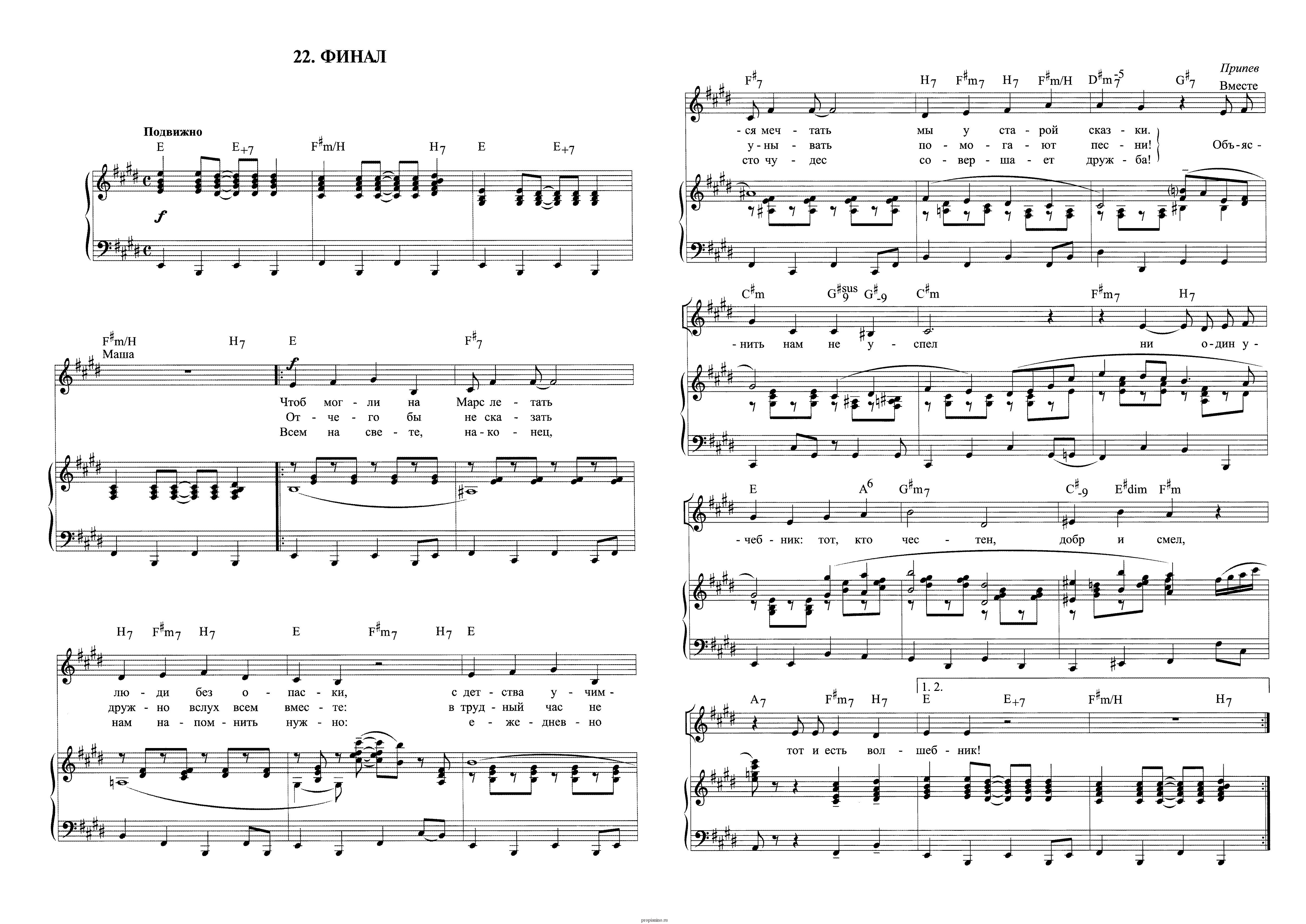 """Финал из фильма """"Маша и Витя против диких гитар"""": ноты"""