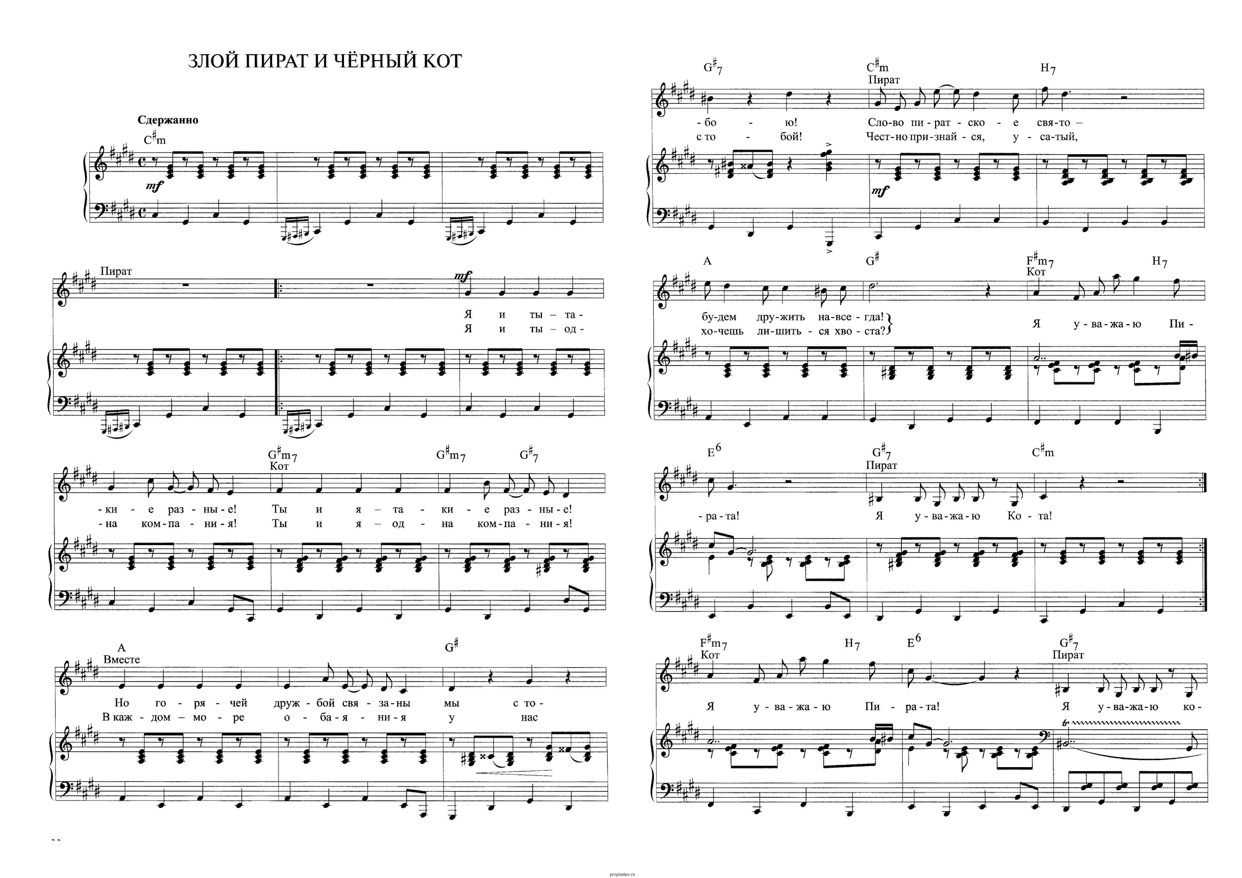 Аккорды кот леопольд песни