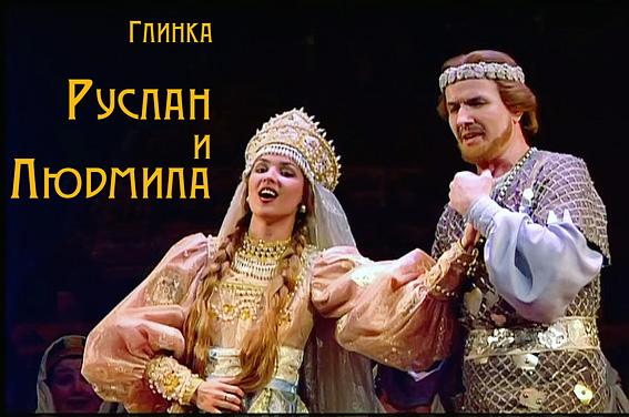 """""""Руслан и Людмила"""" М.И. Глинки"""