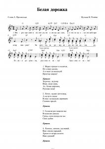 """Песня """"Белая дорожка"""" Музыка В. Ренева. Слова А. Пришельца: ноты"""