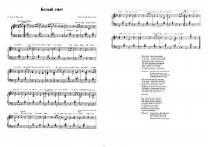 """Песня """"Белый снег"""" Музыка В. Боганова, Слова В. Орлова: ноты"""