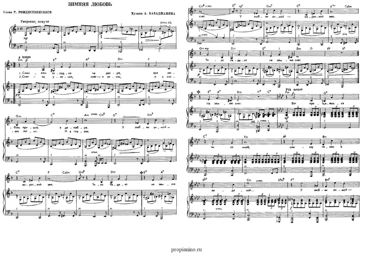 Зимняя пианино | rysalo4ka.ru