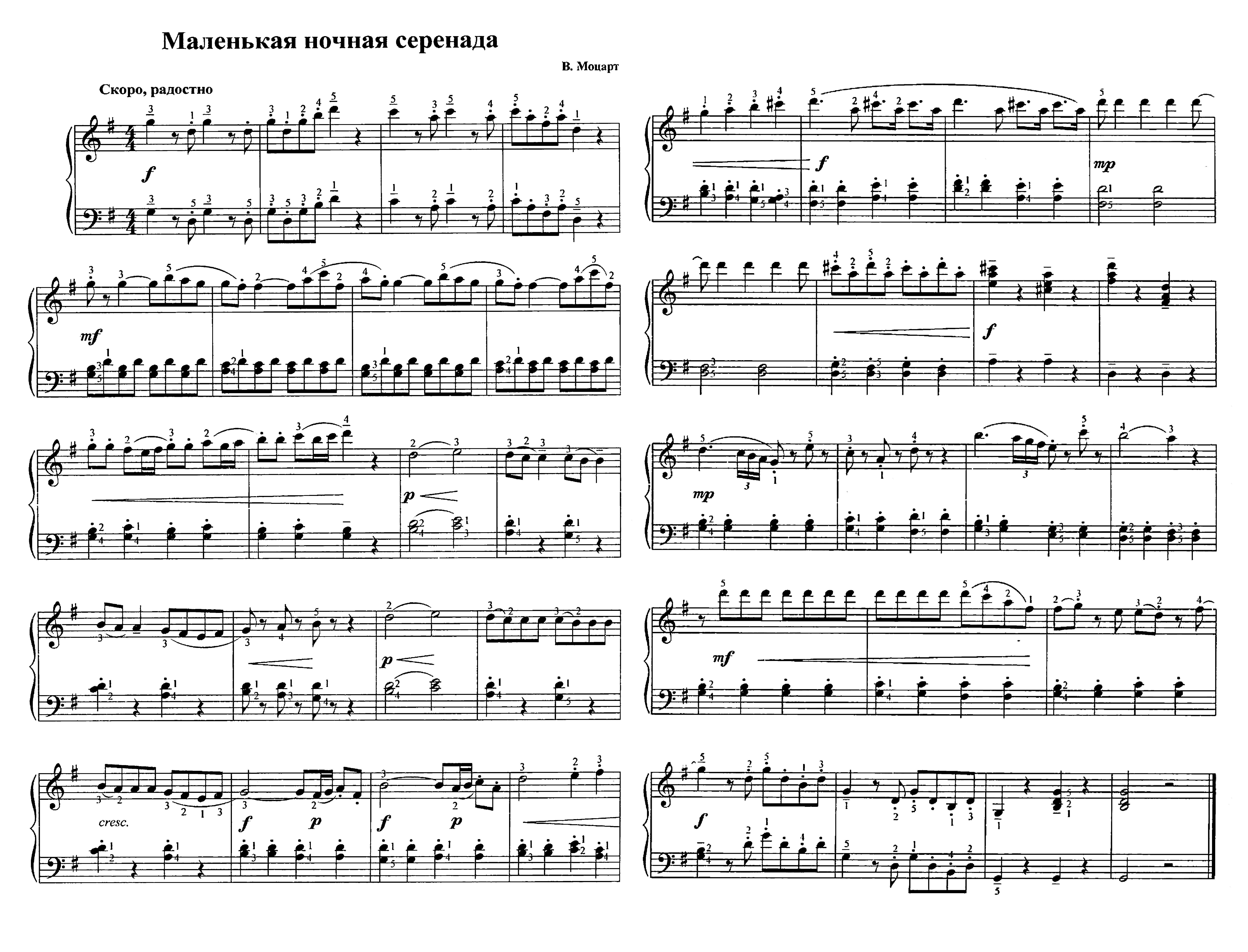 Штрихи в музыке реферат 4109