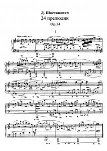"""Прелюдия №1 из цикла """"24 прелюдии"""" Д. Шостакович: ноты"""