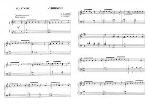Solitaire (Одинокий) Музыка E. Garner (Э. Гарнер): ноты
